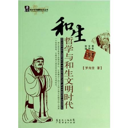 和生哲学与和生文明时代/老子与中国新文化丛书