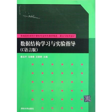 数据结构学习与实验指导(算法与程序设计C语言版普通高校本科