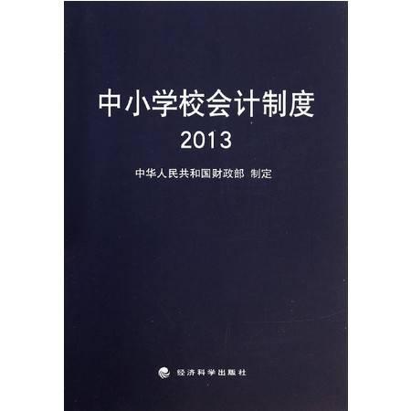 中小学校会计制度(2013)