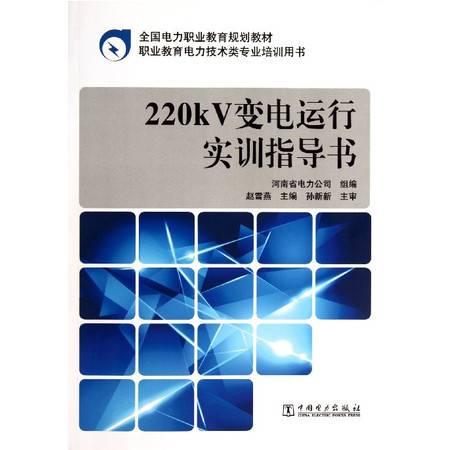 220kV变电运行实训指导书(职业教育电力技术类专业培训用