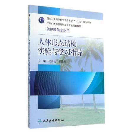 人体形态结构实验与学习指导(供护理类专业用广东广西海南高职