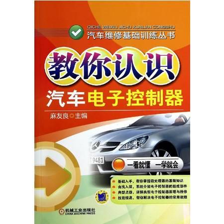 教你认识汽车电子控制器/汽车维修基础训练丛书