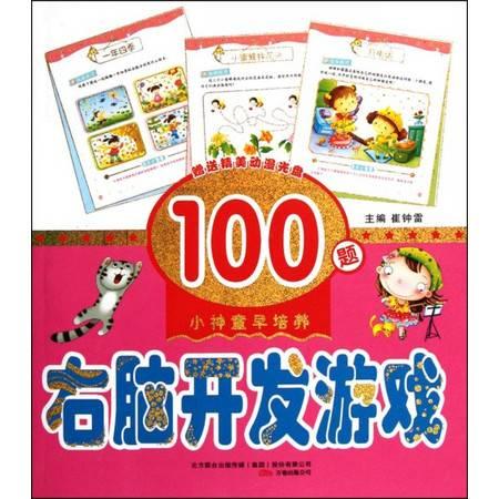右脑开发游戏100题(附光盘)/小神童早培养