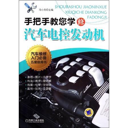 手把手教您学修汽车电控发动机
