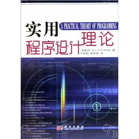 实用程序设计理论