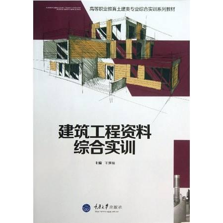 建筑工程资料综合实训(高等职业教育土建类专业综合实训系列教