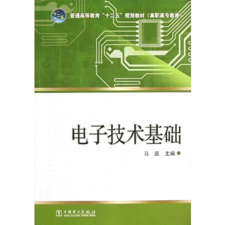 电子技术基础(普通高等教育十二五规划教材)