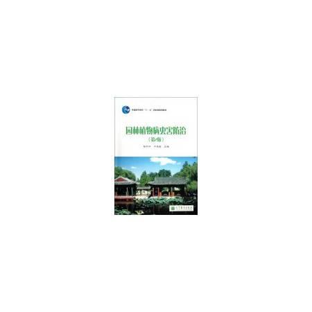 园林植物病虫害防治(第2版普通高等教育十一五国家 级规划教材)