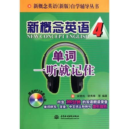 新概念英语(附光盘4单词一听就记住)/新概念英语新版自学辅