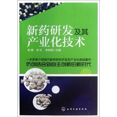 新药研发及其产业化技术