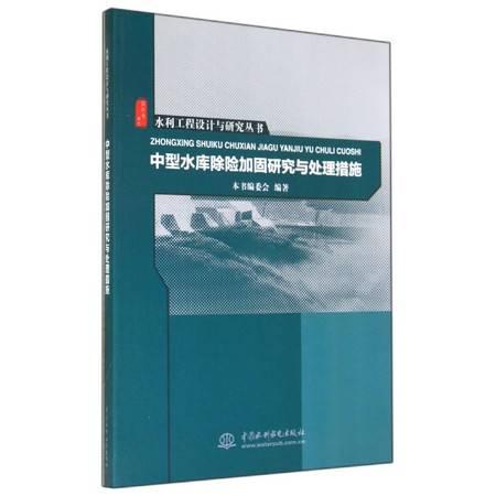 中型水库除险加固研究与处理措施/水利工程设计与研究丛书
