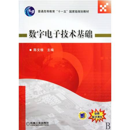 数字电子技术基础(普通高等教育十一五国家 级规划教材)