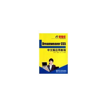 新世纪Dreamweaver CS5中文版应用教程(新世纪