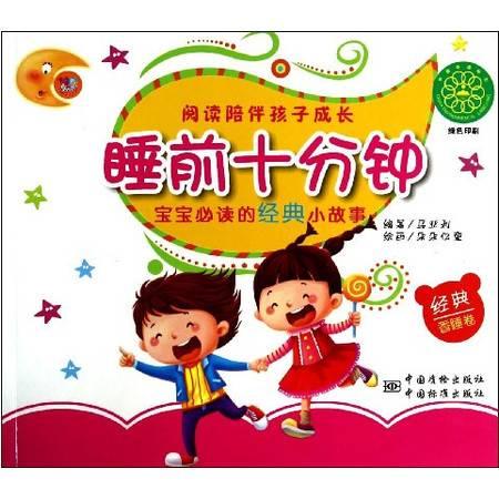 宝宝必读的经典小故事(香睡卷)/睡前十分钟