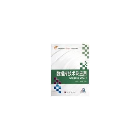 数据库技术及应用(Access2007普通高等教育电气信息