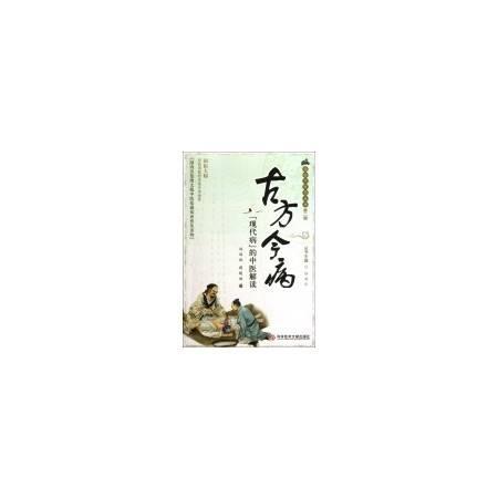 古方今病(现代病的中医解读)/通俗中医药丛书