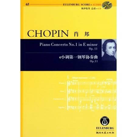 肖邦e小调第 一钢琴协奏曲(附光盘Op.11)