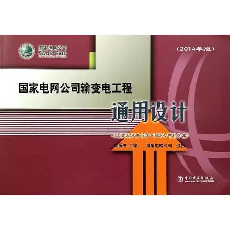 国家电网公司输变电工程通用设计(电缆敷设分册220-500