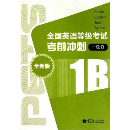 全国英语等级考试考前冲刺(附光盘1级B全新版)