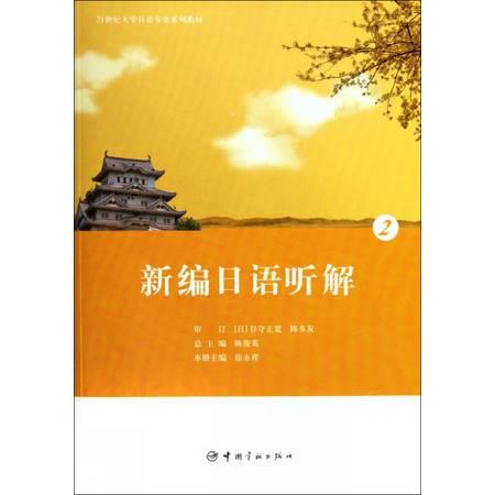 新编日语听解(附光盘2\21世纪大学日语专业系列教材)