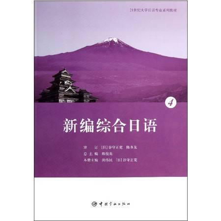 新编综合日语(4\21世纪大学日语专业系列教材)