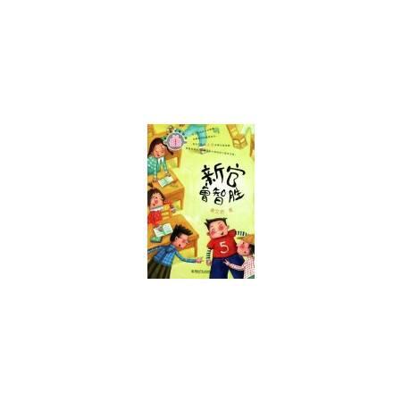 新官鲁智胜(秦文君分段阅读6星级)