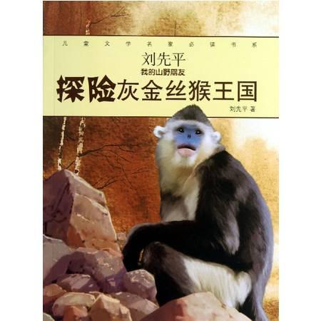 探险灰金丝猴王国/刘先平我的山野朋友/儿童文学名家必读书系