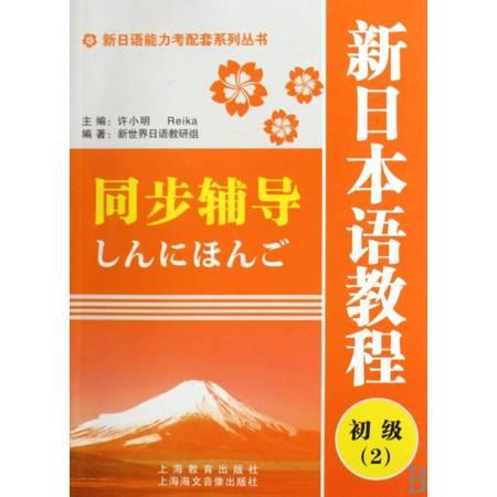 新日本语教程同步辅导(初级2)