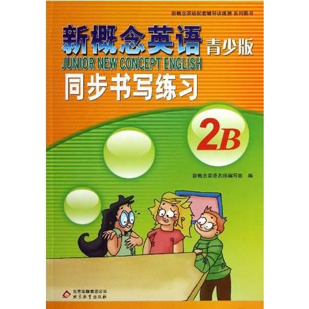 新概念英语青少版同步书写练习(2B)/新概念英语配套辅导讲
