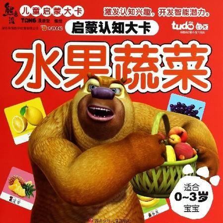 水果蔬菜(适合0-3岁宝宝启蒙认知大卡)/熊出没儿童启蒙大卡
