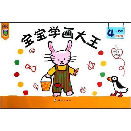 宝宝学画大王4~6岁进阶篇