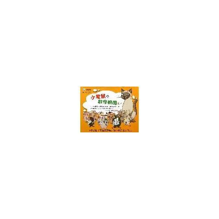 小老鼠与数字奶酪系列(共10册)