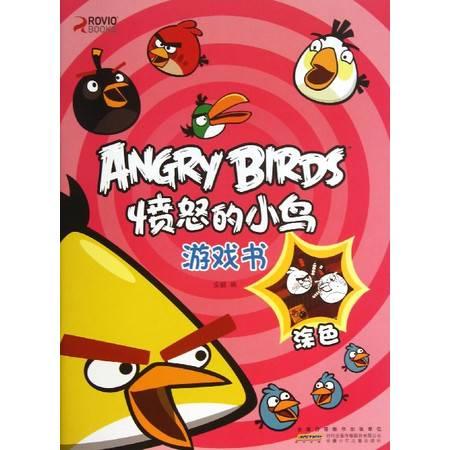 愤怒的小鸟游戏书(涂色)