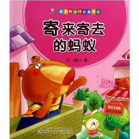 寄来寄去的蚂蚁(彩绘注音版)/最美的中国名家童话