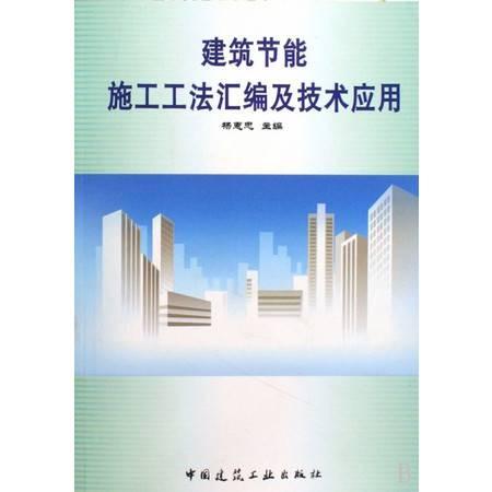 建筑节能施工工法汇编与技术应用