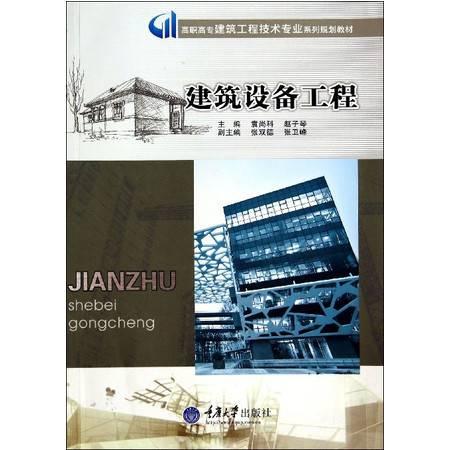 建筑设备工程(高职高专建筑工程技术专业系列规划教材)