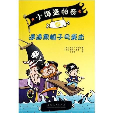 小海盗帕奇之遭遇黑帽子号袭击