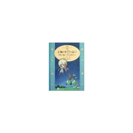 小彼德的登月旅行(精)/桂冠经典童话世界大师绘本