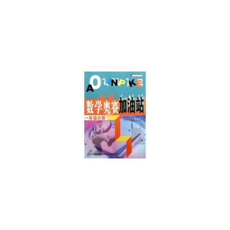 小学数学奥赛加油站(1年级分册)