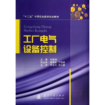 工厂电气设备控制(十二五中等职业教育规划教材)