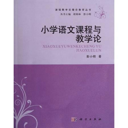 小学语文课程与教学论/课程教学论理论教育丛书