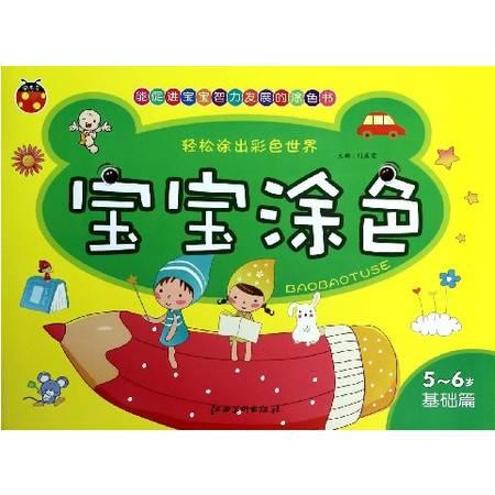 宝宝涂色(5-6岁基础篇)