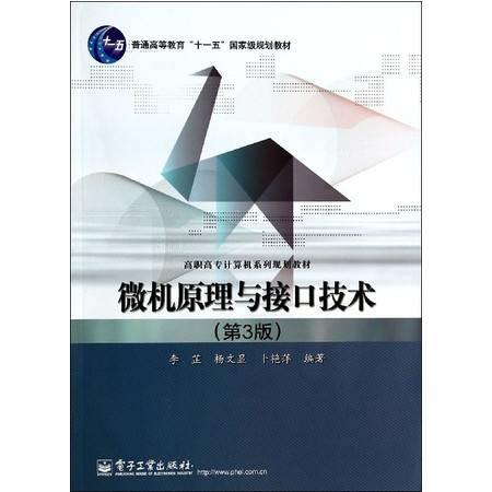 微机原理与接口技术(第3版高职高专计算机系列规划教材)