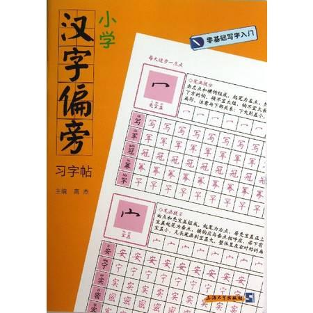 小学汉字偏旁习字帖