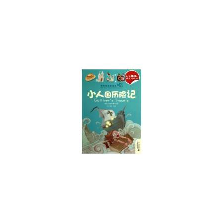 小人国历险记穿靴子的猫/我的贴贴童话书