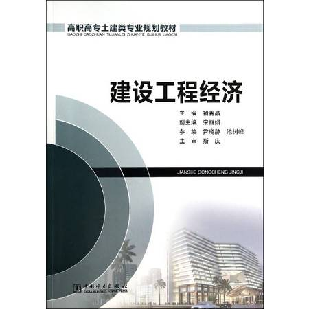 建设工程经济(高职高专土建类专业规划教材)