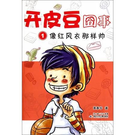 开皮豆囧事(1像红风衣那样帅)