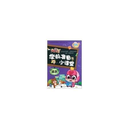 开心宝贝学前准备小课堂(2语言)/易读宝童年有声系列