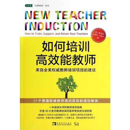 如何培训高效能教师(来自全美权威教师培训项目的建议)/常青