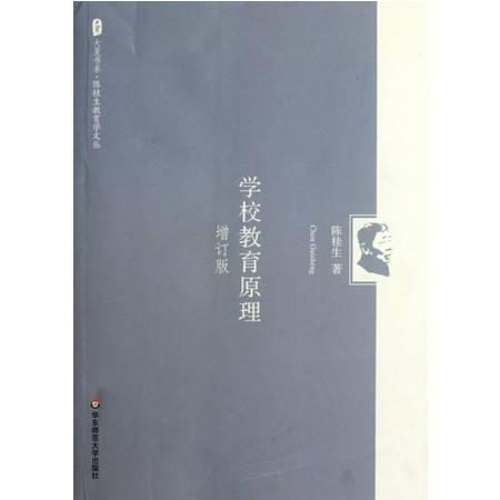 学校教育原理(增订版)/陈桂生教育学文丛/大夏书系